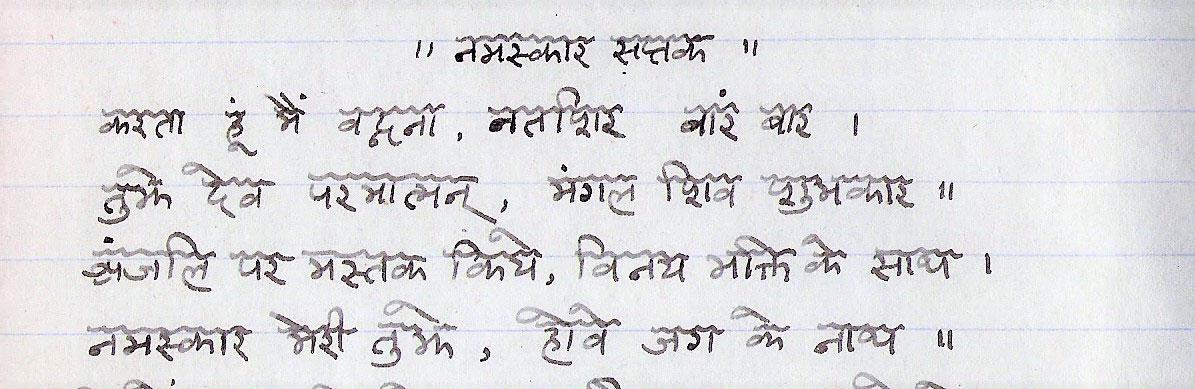 Sri Ram Sewak Sangh 1